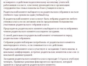 Положение о родительском комитете класса Лаврова Ирина Александровна Родитель