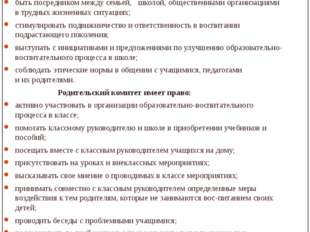 Лаврова Ирина Александровна Родительский комитет класса обязан: помогать клас