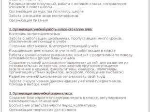 Функциональные обязанности классного руководителя Лаврова Ирина Александровна