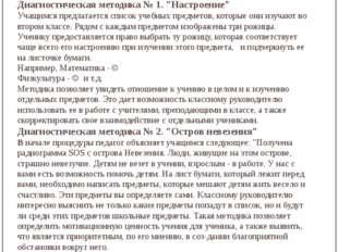 Уровень воспитанности учащихся Лаврова Ирина Александровна Диагностическая ме