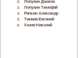 Список класса Лаврова Ирина Александровна Ермилова Валерия Лопухин Данила Лоп