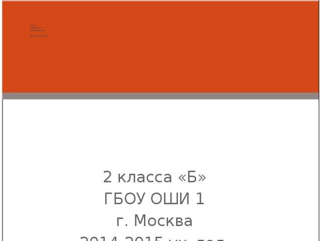 2 класса «Б» ГБОУ ОШИ 1 г. Москва 2014-2015 уч. год. Лаврова Ирина Александро...