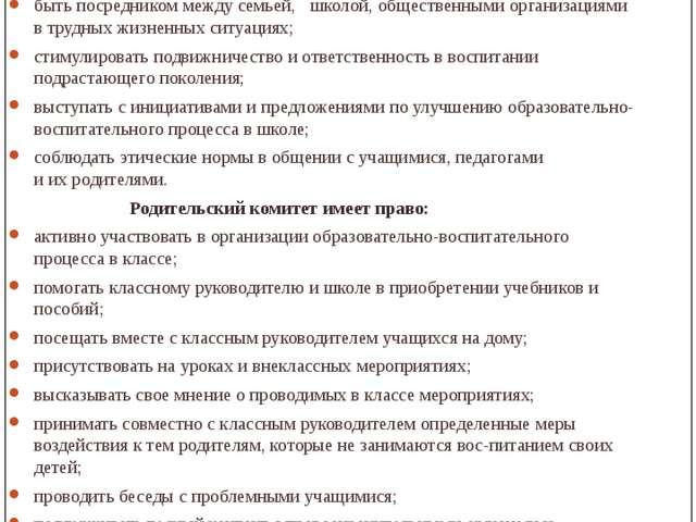 Лаврова Ирина Александровна Родительский комитет класса обязан: помогать клас...