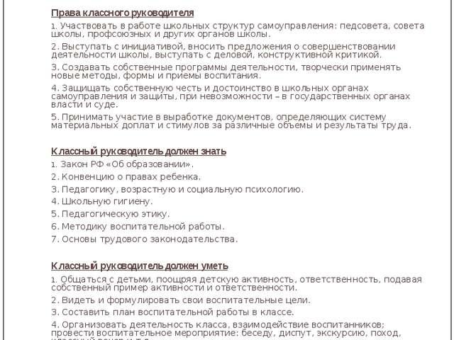 Права и функциональные обязанности классного руководителя Лаврова Ирина Алекс...