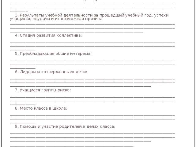 Характеристика класса Лаврова Ирина Александровна 1 . Количество учащихся: __...