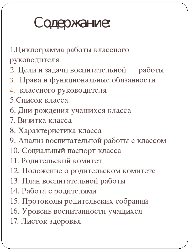 Содержание: Лаврова Ирина Александровна 1.Циклограмма работы классного руково...