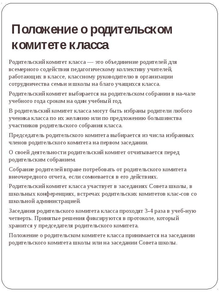 Положение о родительском комитете класса Лаврова Ирина Александровна Родитель...