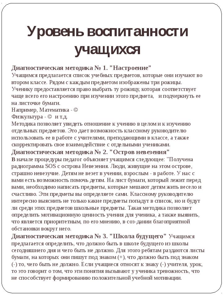 Уровень воспитанности учащихся Лаврова Ирина Александровна Диагностическая ме...