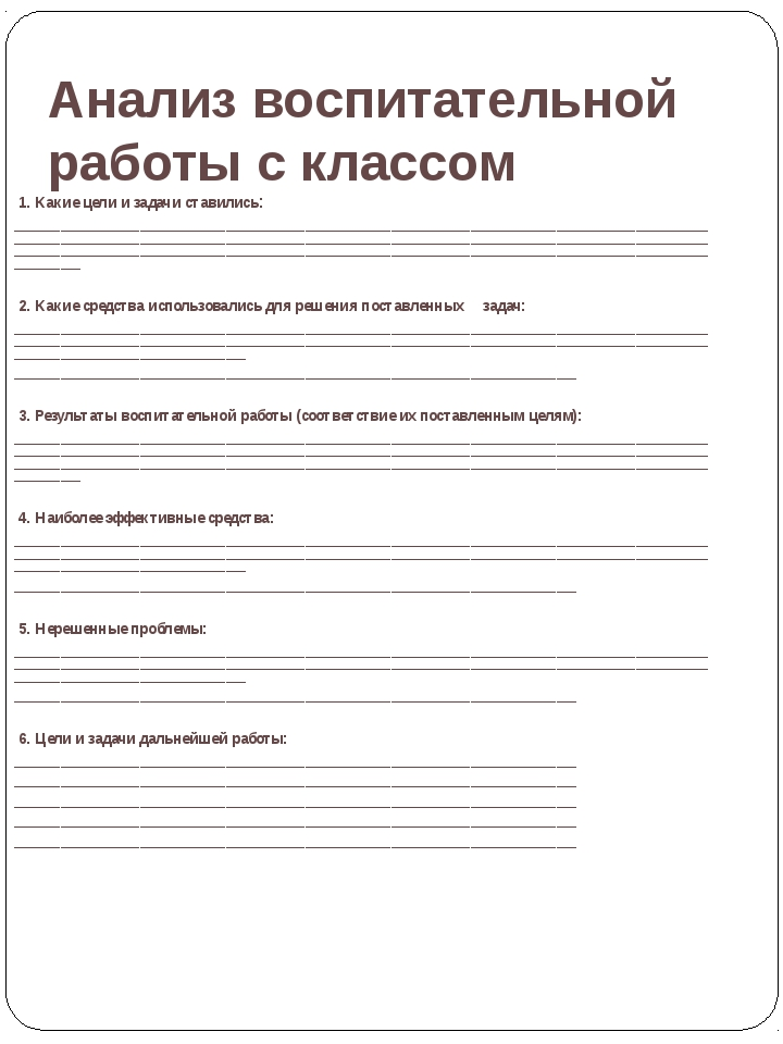 Анализ воспитательной работы с классом Лаврова Ирина Александровна 1. Какие ц...
