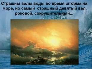 Страшны валы воды во время шторма на море, но самый страшный девятый вал, рок