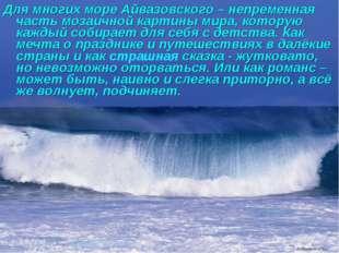 Для многих море Айвазовского – непременная часть мозаичной картины мира, кото