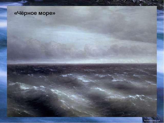 «Чёрное море»