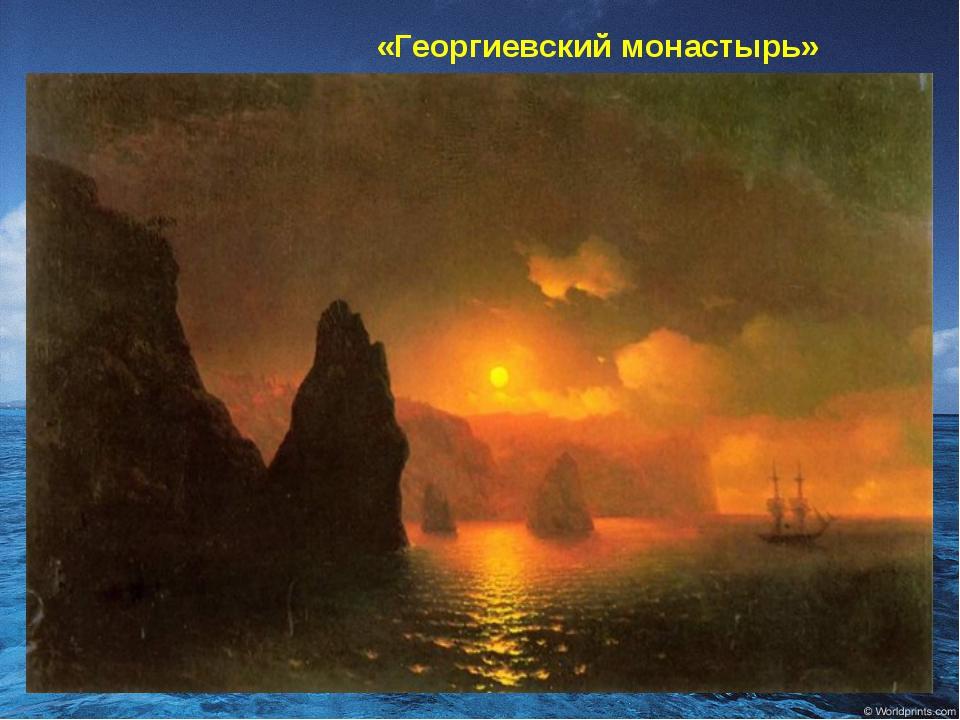 «Георгиевский монастырь»