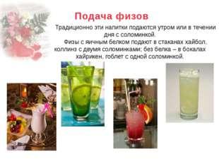 Традиционно эти напитки подаются утром или в течении дня с соломинкой. Физы с