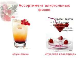Ассортимент алкогольных физов «Кузнечик» «Русская красавица»