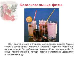 Эти напитки готовят в блендере смешиванием яичного белка с соком с добавление