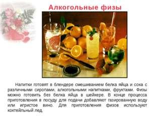 Напитки готовят в блендере смешиванием белка яйца и сока с различными сиропам