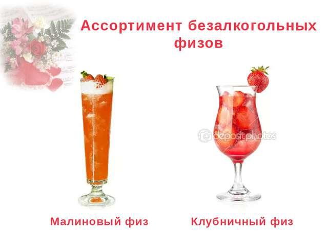 Ассортимент безалкогольных физов Малиновый физ Клубничный физ