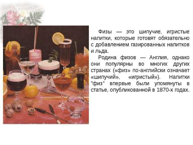 Физы — это шипучие, игристые напитки, которые готовят обязательно с добавлени...