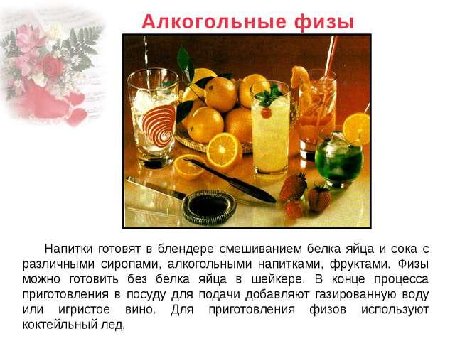 Напитки готовят в блендере смешиванием белка яйца и сока с различными сиропам...