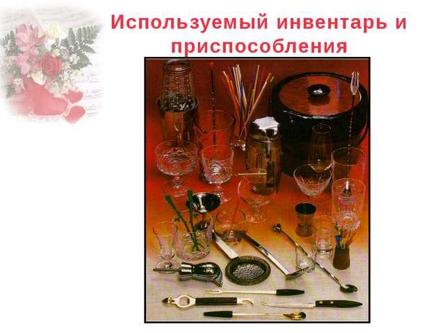 Используемый инвентарь и приспособления