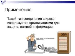 Применение: Такой тип соединения широко используется организациями для защит
