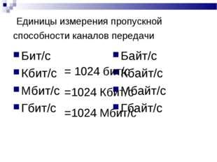 Единицы измерения пропускной способности каналов передачи Бит/с Кбит/с Мбит/