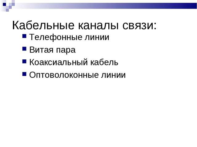 Кабельные каналы связи: Телефонные линии Витая пара Коаксиальный кабель Оптов...