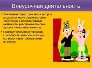 Помогает совершенствоваться в грамотном и выразительном чтении текстов (ролей