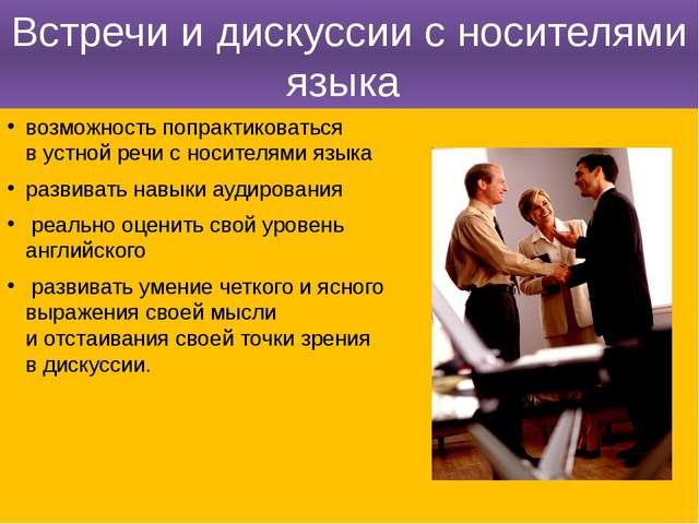 Встречи и дискуссии с носителями языка
