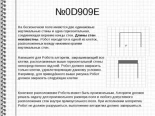№0D909E На бесконечном поле имеются две одинаковые вертикальные стены и одна