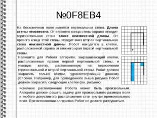 №0F8EB4 На бесконечном поле имеется вертикальная стена. Длина стены неизвестн