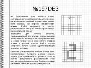 №197DE3 На бесконечном поле имеется стена, состоящая из 5 последовательных от