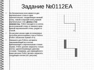 Задание №0112ЕА На бесконечном поле имеются две вертикальные стены и одна гор