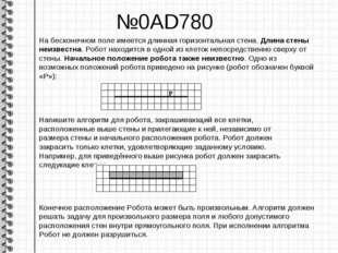 №0AD780 На бесконечном поле имеется длинная горизонтальная стена. Длина стены