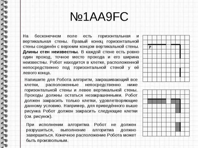 №1АА9FC На бесконечном поле есть горизонтальная и вертикальная стены. Правый...