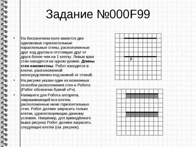Задание №000F99 На бесконечном поле имеются две одинаковые горизонтальные пар...