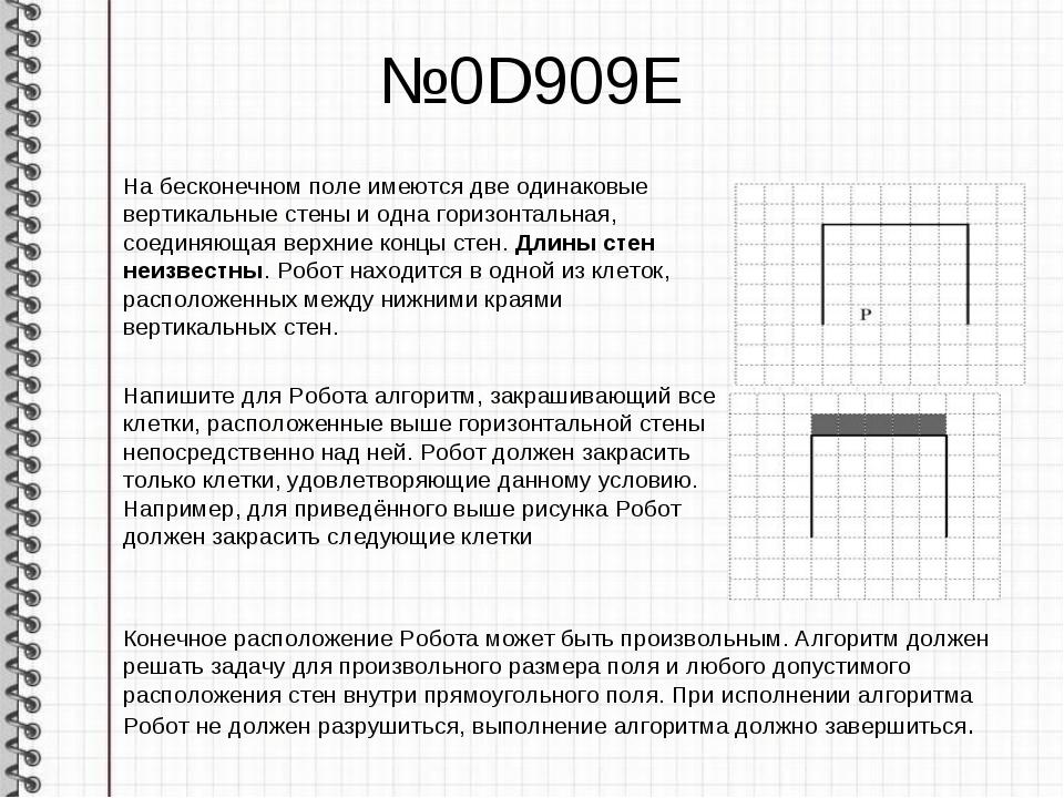 №0D909E На бесконечном поле имеются две одинаковые вертикальные стены и одна...