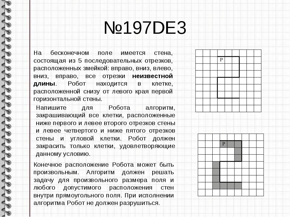 №197DE3 На бесконечном поле имеется стена, состоящая из 5 последовательных от...