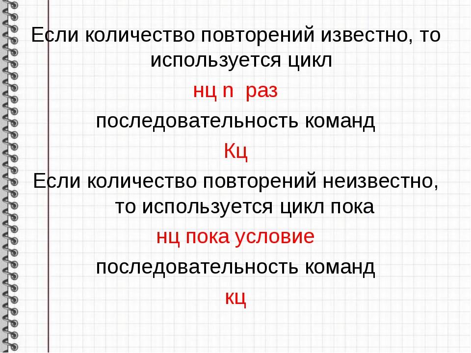 Если количество повторений известно, то используется цикл нц n раз последоват...