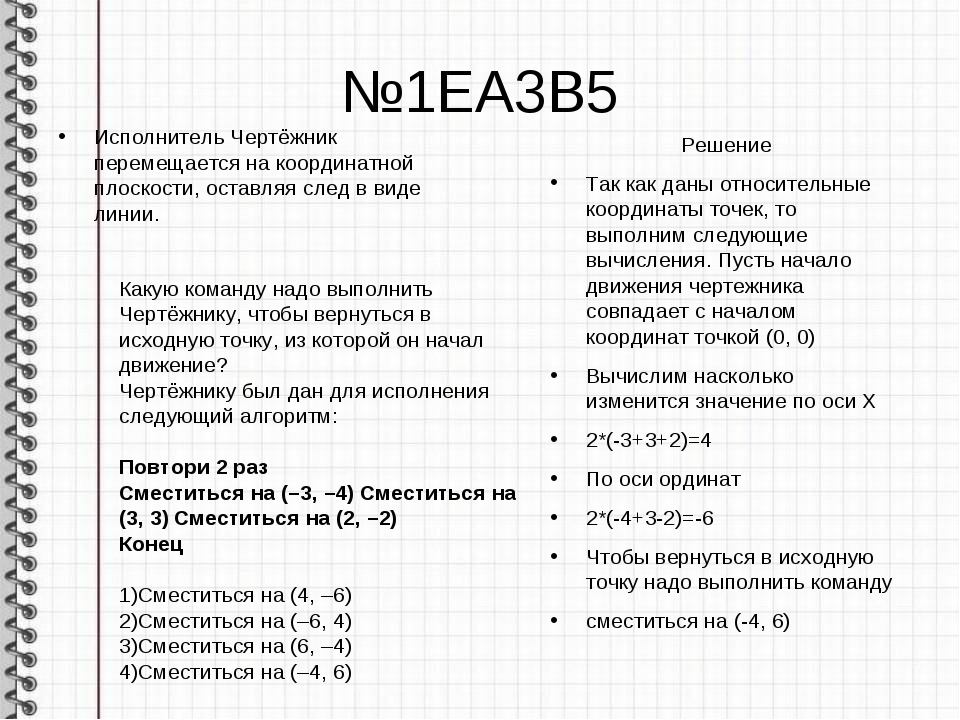 №1EA3B5 Исполнитель Чертёжник перемещается на координатной плоскости, оставля...