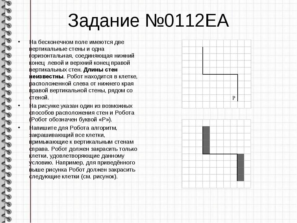 Задание №0112ЕА На бесконечном поле имеются две вертикальные стены и одна гор...