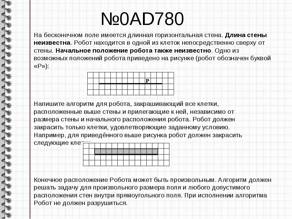 №0AD780 На бесконечном поле имеется длинная горизонтальная стена. Длина стены...