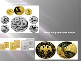 Памятные монеты Инвестиционные монеты