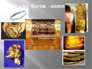 Металл богов -золото