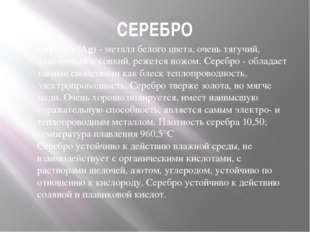 СЕРЕБРО Серебро (Ag) - металл белого цвета, очень тягучий, пластичный и ковки