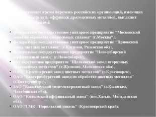 В настоящее время перечень российских организаций, имеющих право осуществлять