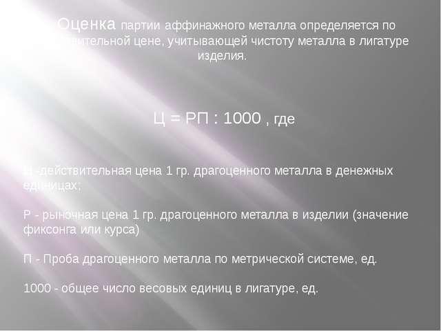 Оценка партии аффинажного металла определяется по действительной цене, учиты...