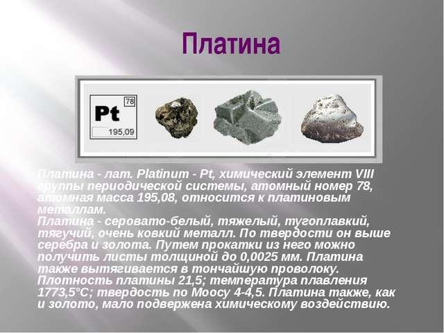 Платина Платина - лат. Platinum - Pt, химический элемент VIII группы периодич...