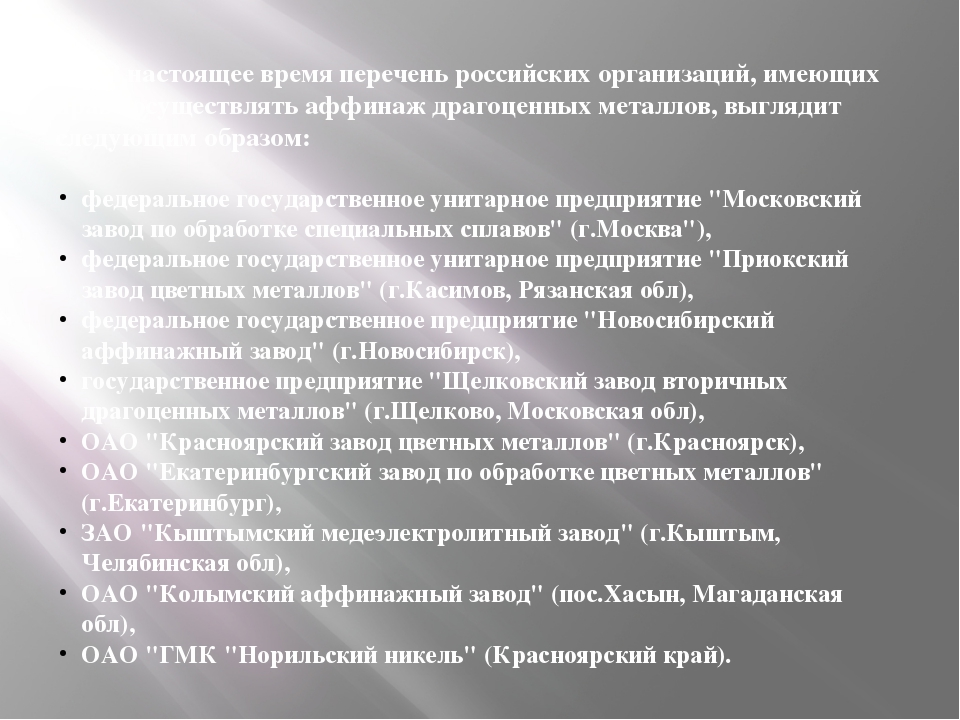 В настоящее время перечень российских организаций, имеющих право осуществлять...